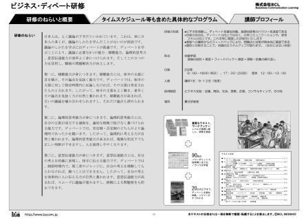 20121206-ビジネスディベート_ページ_1.jpg
