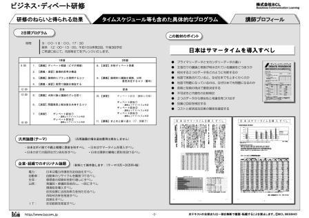 20121206-ビジネスディベート_ページ_2.jpg