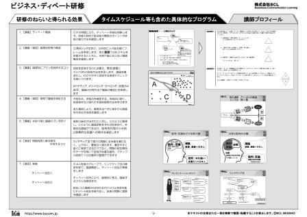 20121206-ビジネスディベート_ページ_3.jpg