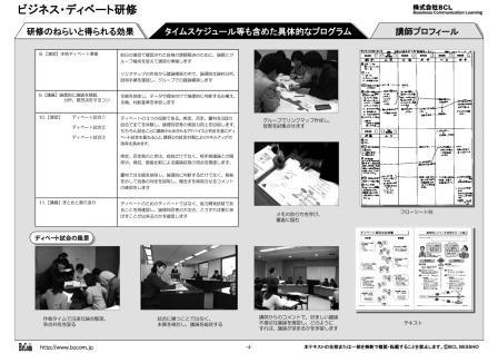 20121206-ビジネスディベート_ページ_4.jpg