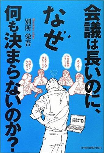 meeing_book.jpg